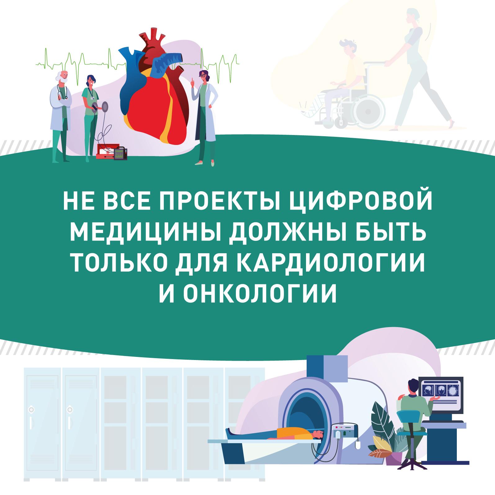Не все проекты цифровой медицины должны быть только для кардиологии и онкологии