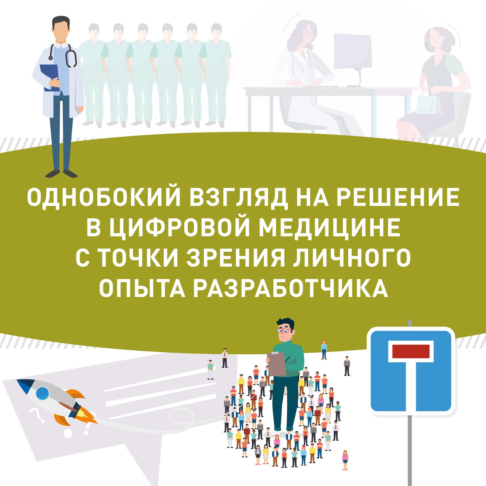 Однобокий взгляд на решение в цифровой медицине с точки зрения личного опыта разработчика