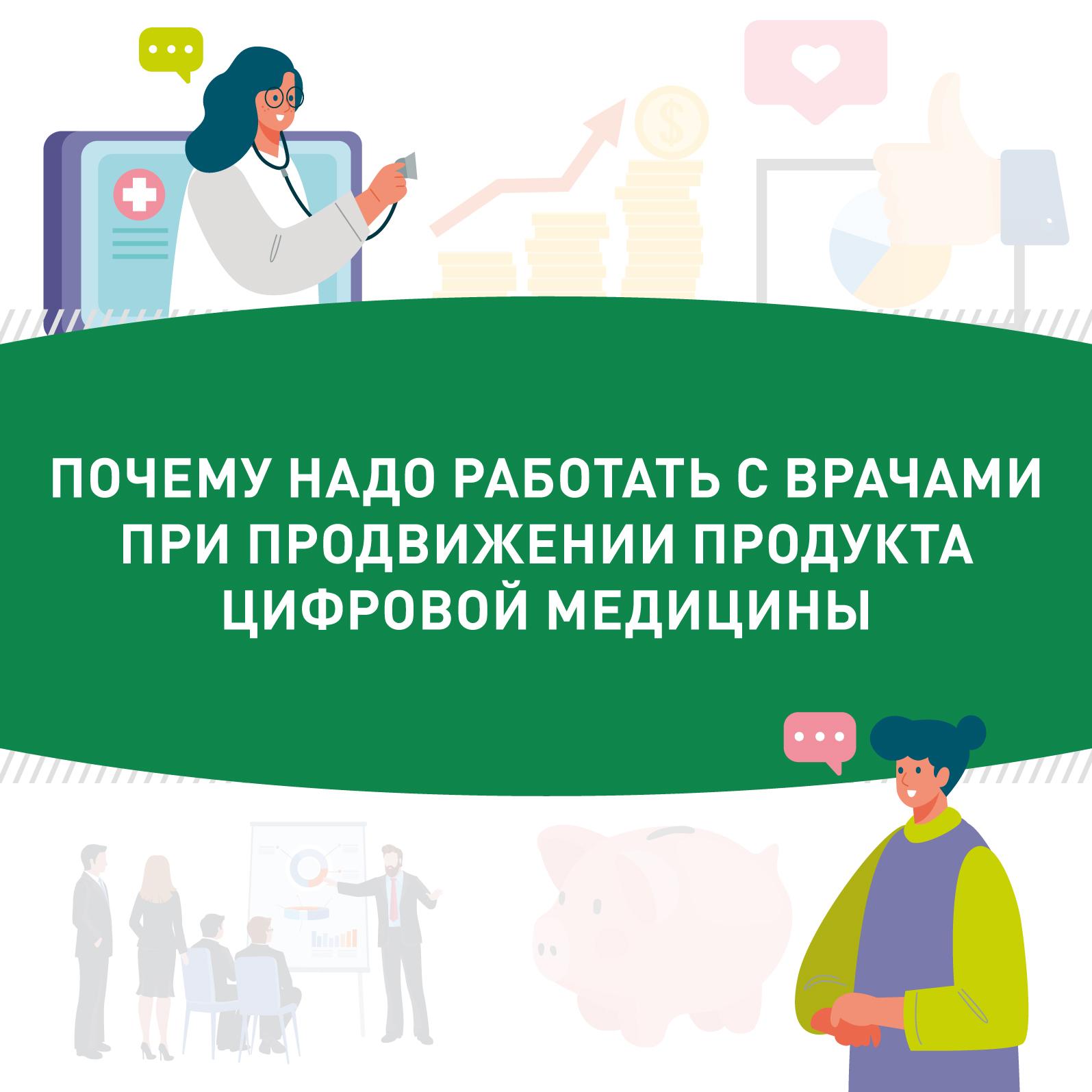 Почему надо работать с врачами при продвижении продукта цифровой медицины