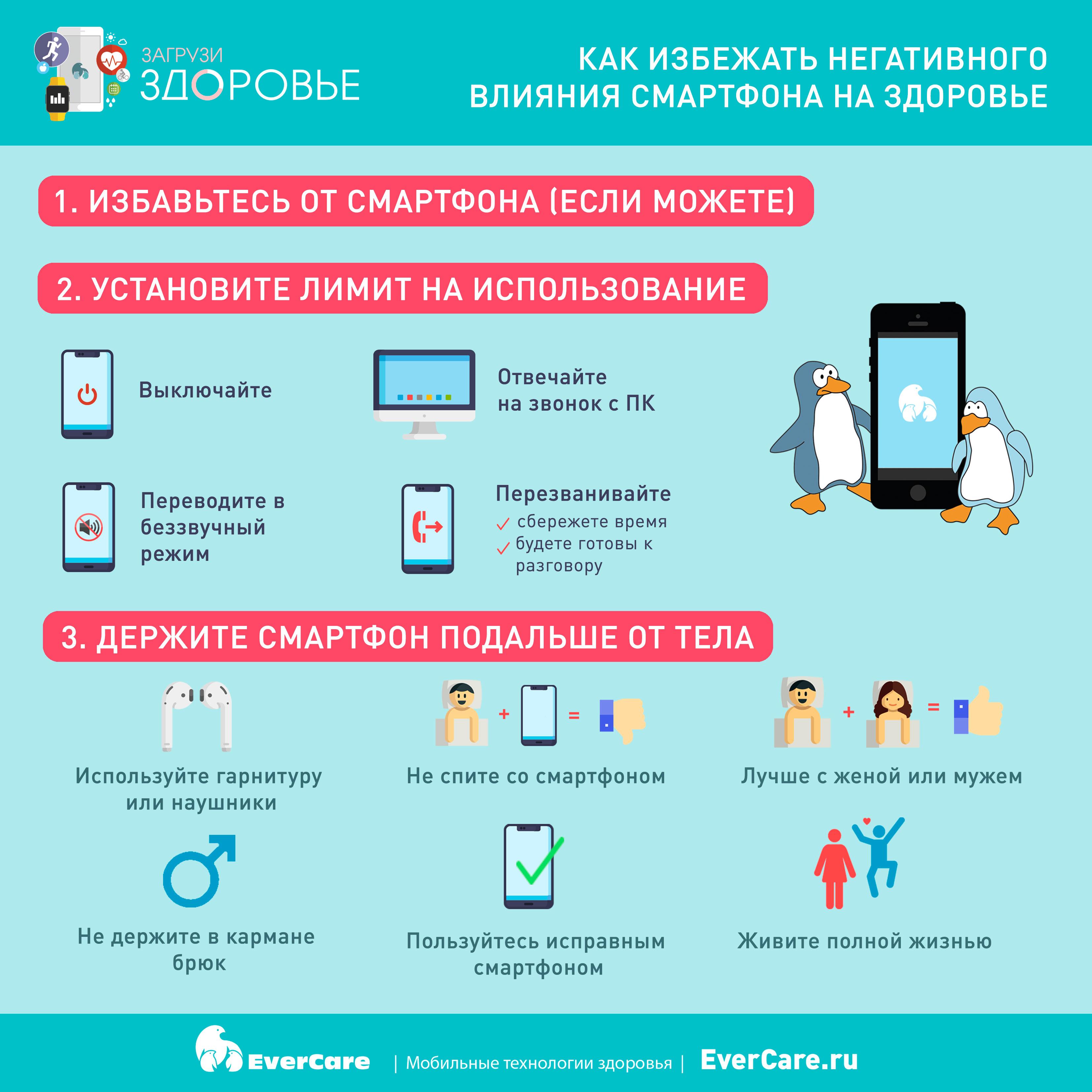Как избежать негативного влияния на здоровье смартфона, Инфографика