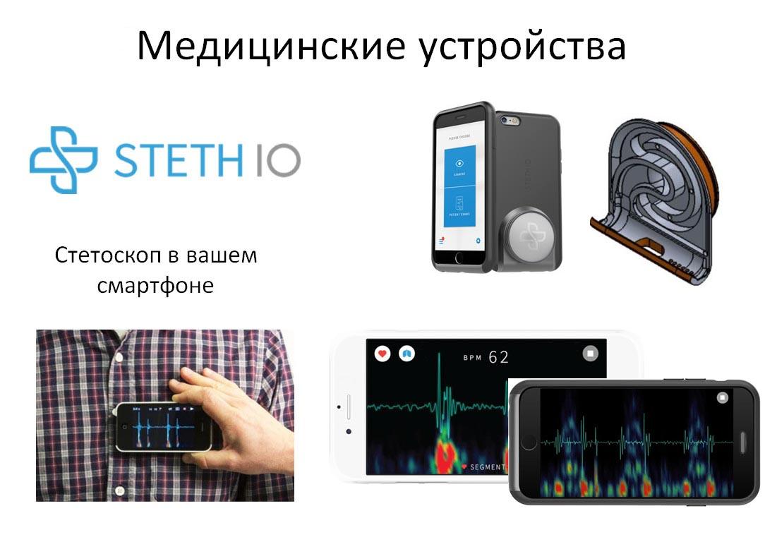Медицинские устройства