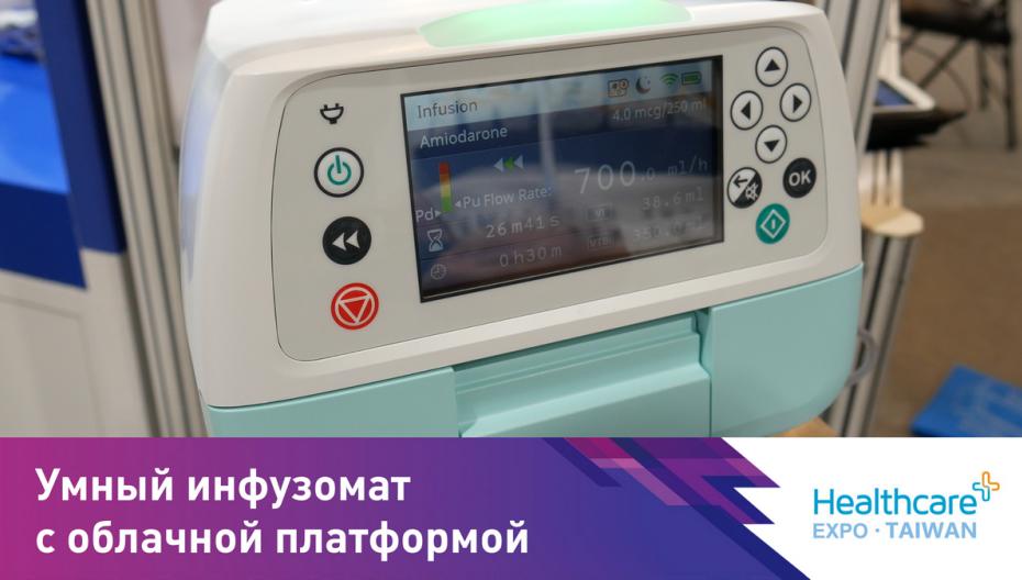 SmartMed: Умный инфузомат с облачной платформой