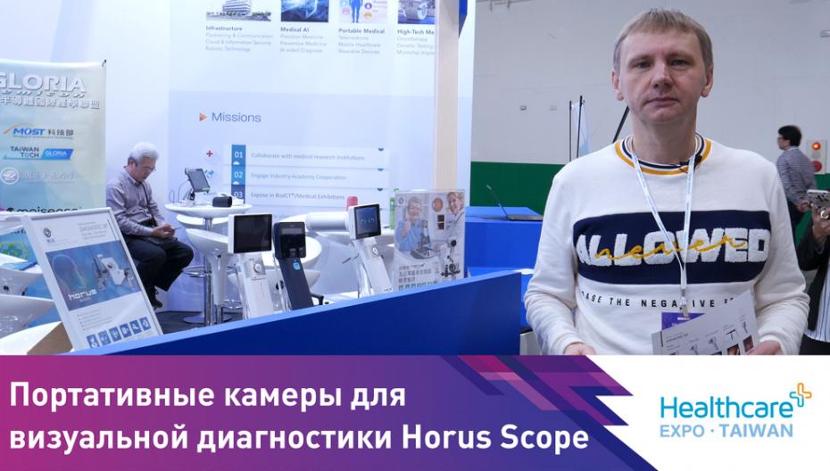 Портативные камеры для визуальной диагностики Horus Scope