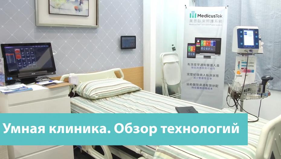 «Умная» клиника. Обзор технологий