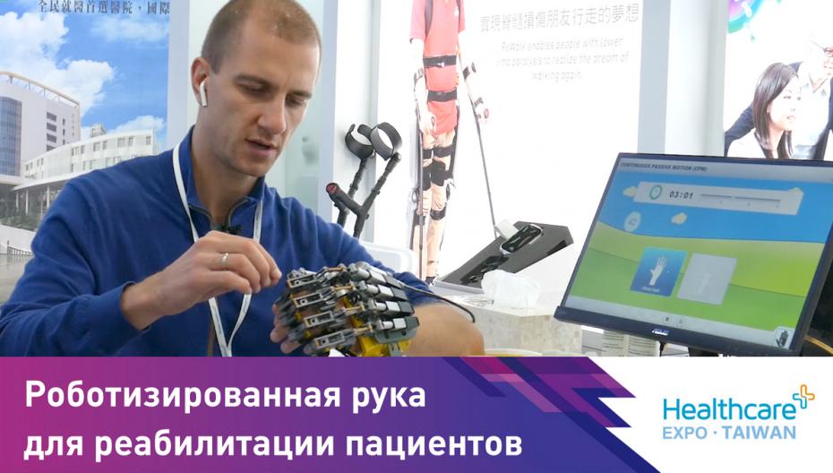 Hand of Hope: Роботизированная рука для реабилитации пациентов