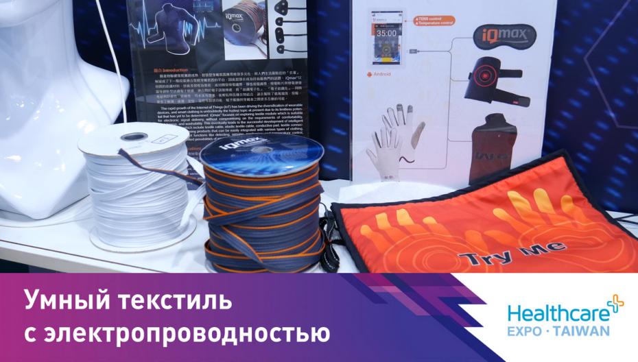 iQmax: электропроводящий текстиль со встроенной электроникой и подогревом
