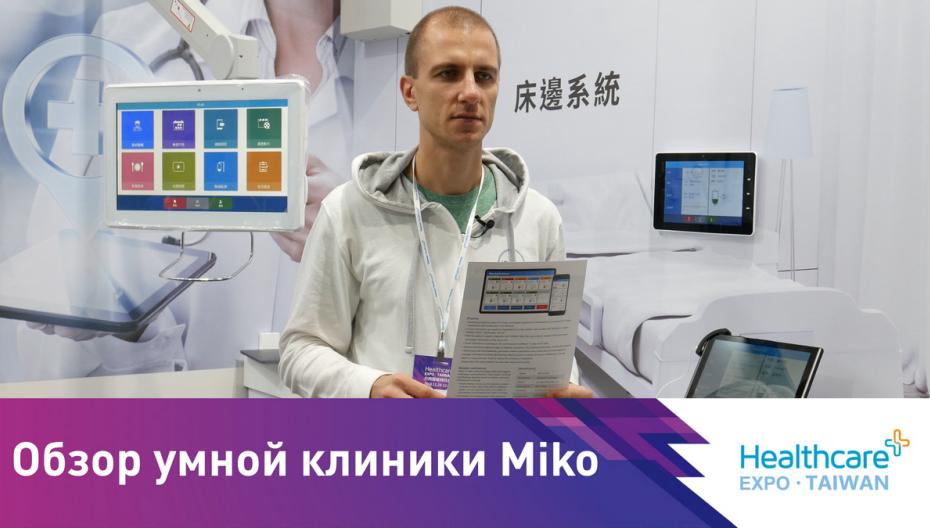 Умная клиника Miko Solutions