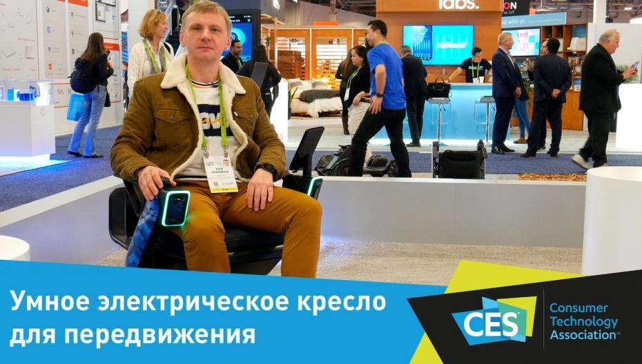 «Умная» электрическая коляска для инвалидов