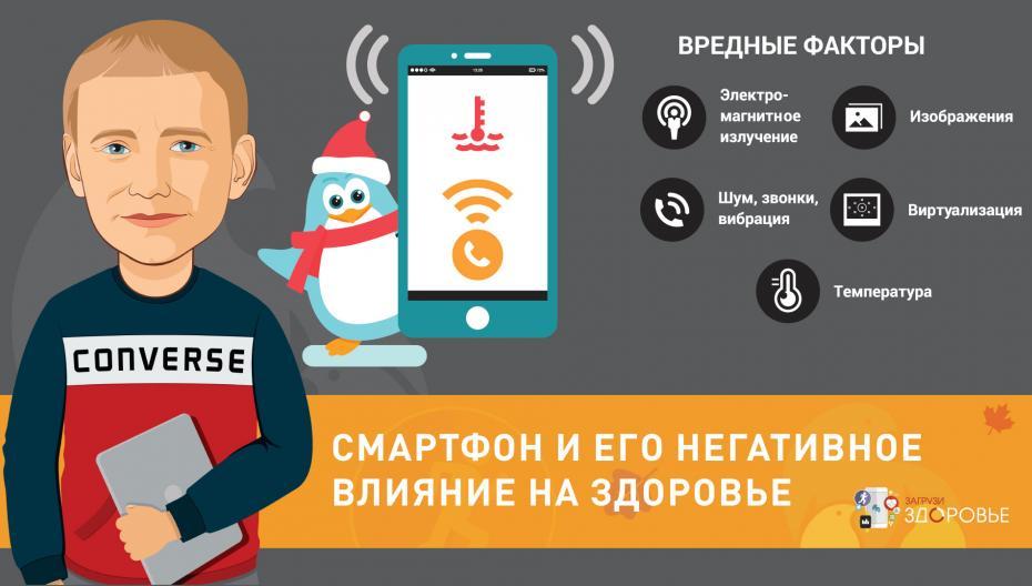 Смартфон и его негативное влияние на здоровье