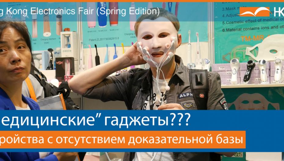 """""""Медицинские"""" устройства с низкой доказательной базой"""