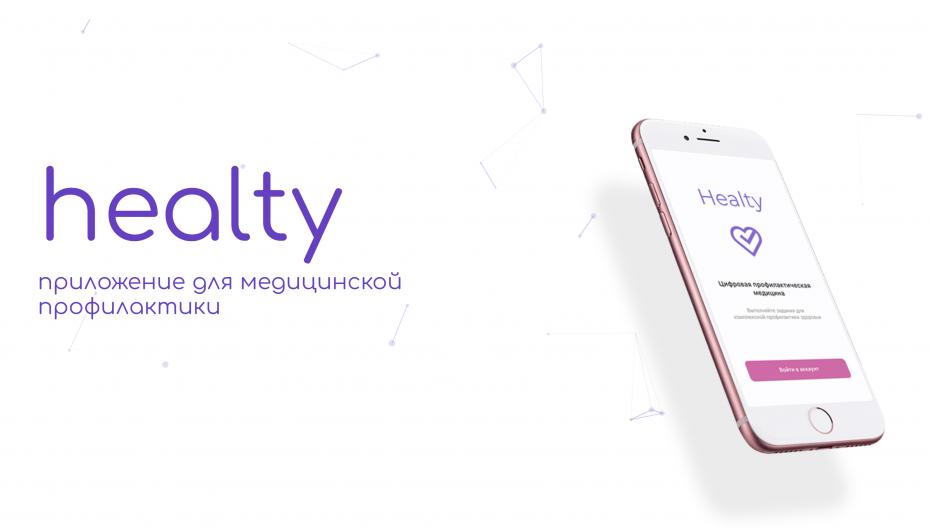 Healty - приложение для медицинской профилактики