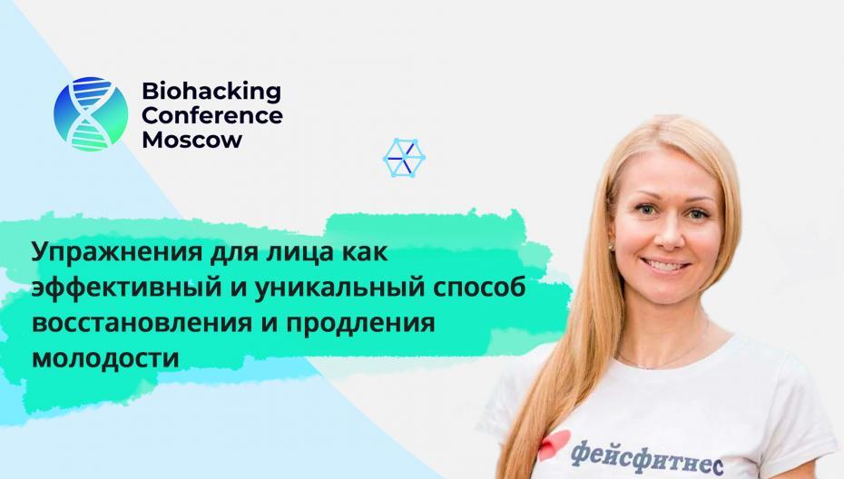 Елена Каркукли - Упражнения для лица как эффективный и уникальный способ восстановления и продления молодости