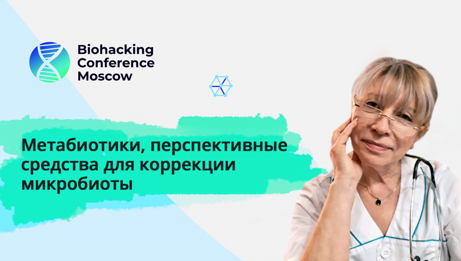 Лариса Табачникова - Метабиотики, перспективные средства для коррекции микробиоты