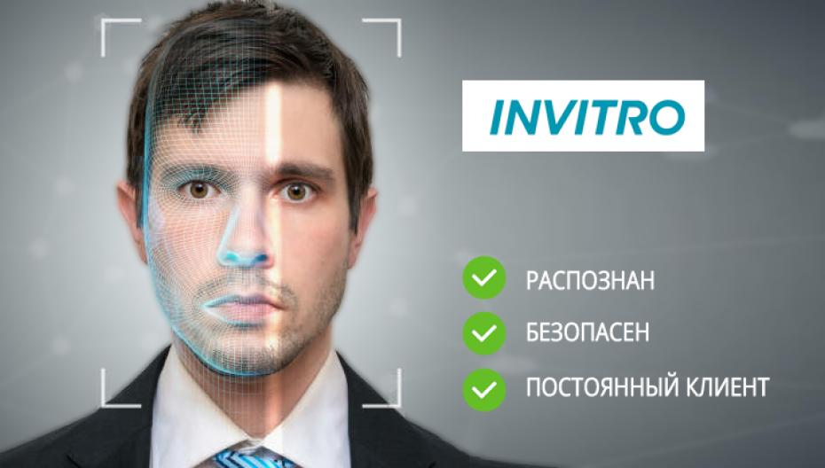 Зачем «Инвитро» нужно знать каждого пациента в лицо?