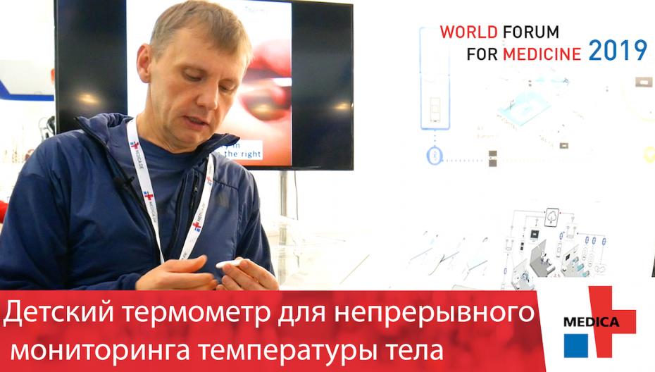 MEDICA 2019. Термометр для непрерывного мониторинга температуры тела