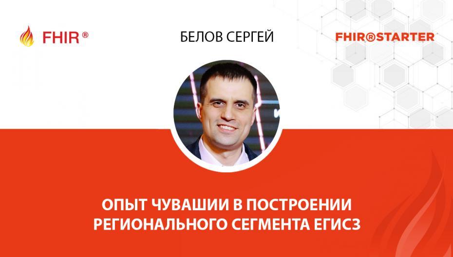 Белов Сергей - Опыт Чувашии в построении регионального сегмента ЕГИСЗ