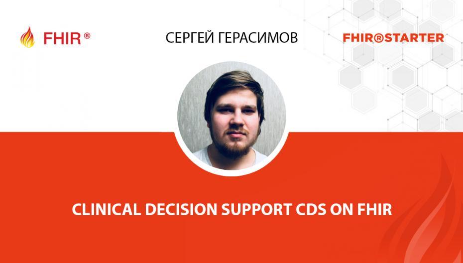 Сергей Герасимов - Clinical Decision Support CDS on FHIR