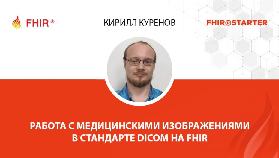 Кирилл Куренов - Работа с медицинскими изображениями в стандарте DICOM на FHIR