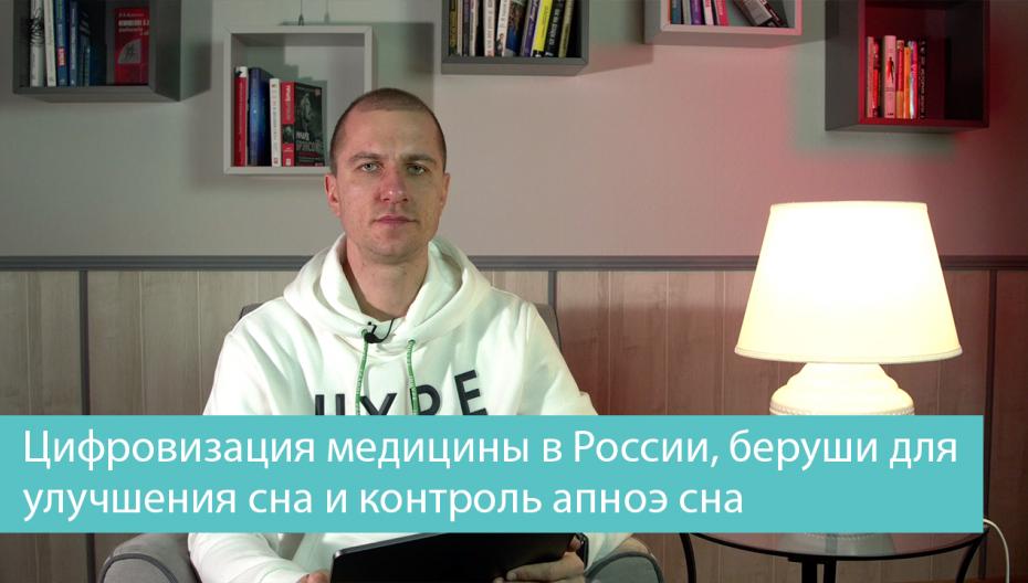 Цифровизация медицины в России, беруши для улучшения сна и контроль апноэ сна