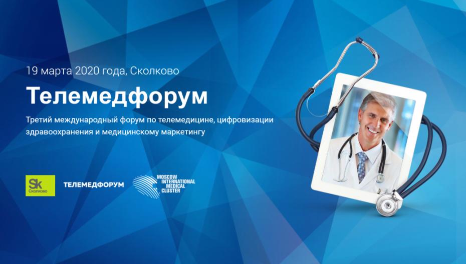 19 марта 2020 года в технопарке «Сколково» пройдет «Телемедфорум 2020»