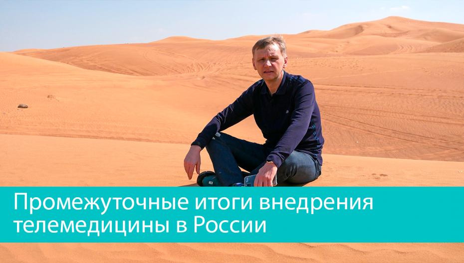 Промежуточные итоги внедрения телемедицины в России от канала EverCare.ru