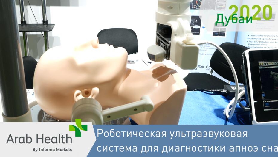 Arab Health. Роботическая ультразвуковая система для диагностики апноэ сна