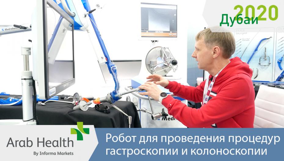 Arab Health. Робот для проведения процедур гастроскопии и колоноскопии