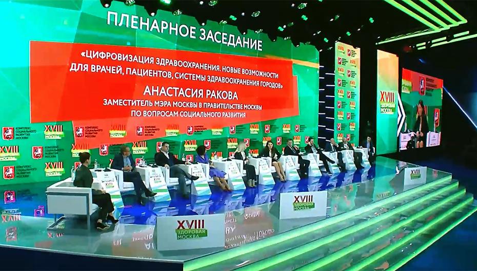Цифровизация здравоохранения: новые возможности для врачей, пациентов, здравоохранения Москвы