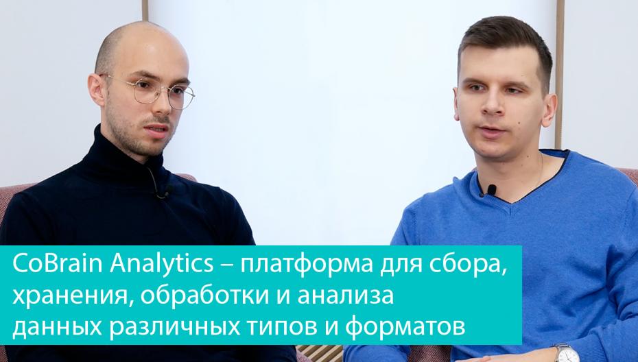 CoBrain Analytics – платформа для сбора, хранения, обработки и анализа данных различных типов и форматов