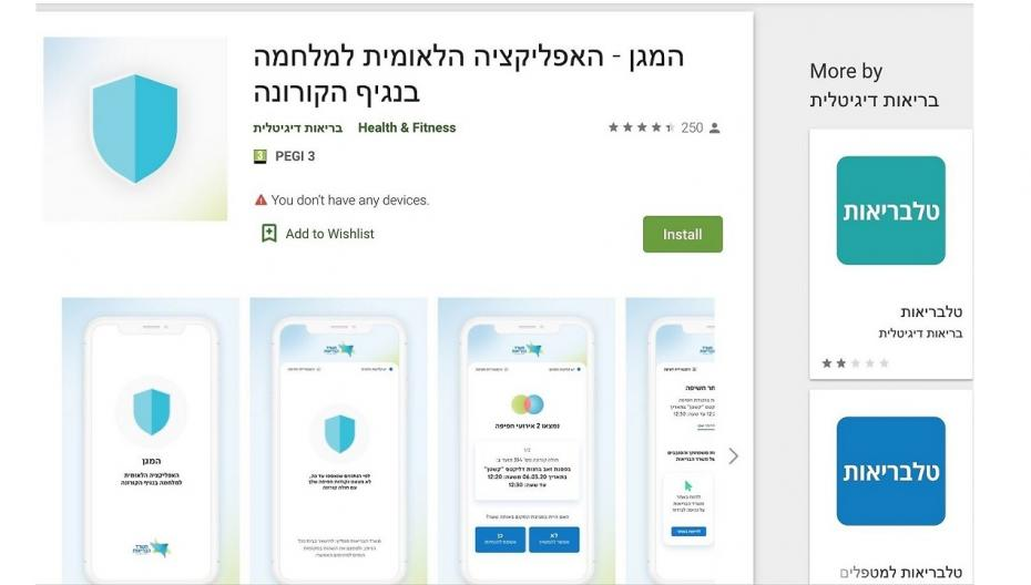 В Израиле выпущено приложение, помогающее предотвратить распространение коронавируса