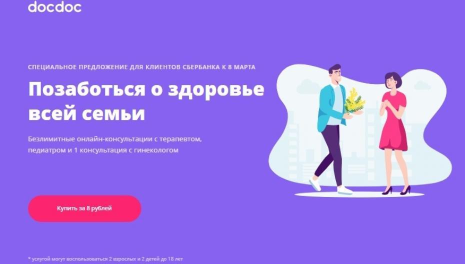 Телеконсультация за 8 рублей  к 8 марта