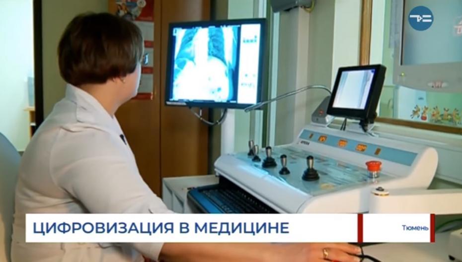 Цифровые успехи Тюменской медицины