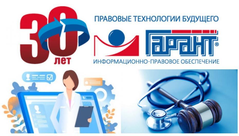 Зачем врачам нужно изучать закон «Об информации, информационных технологиях и  о защите информации»?