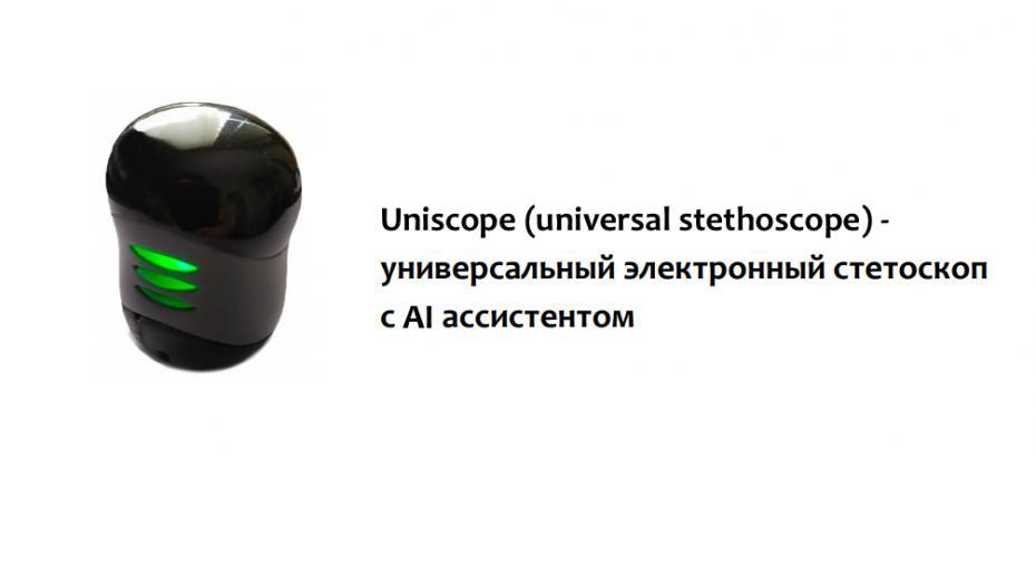 Универсальный стетоскоп Uniscope