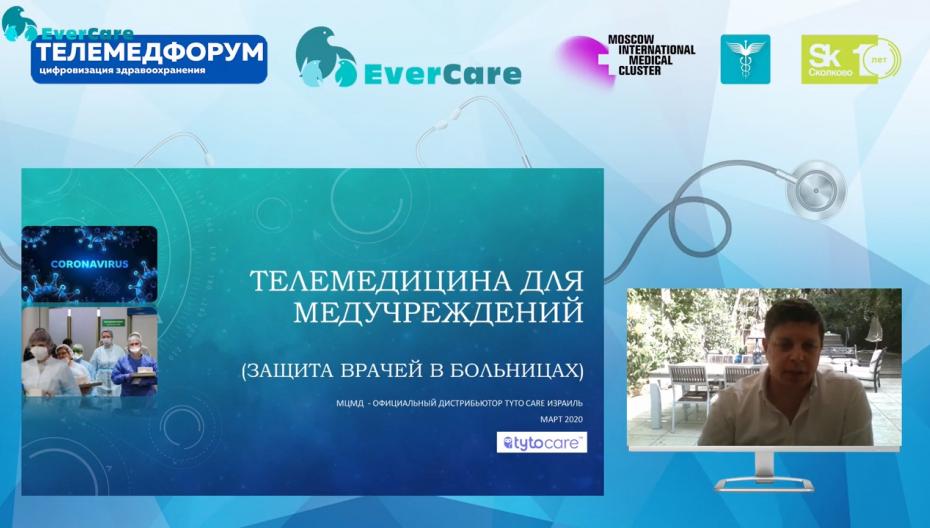 Давид Шостак - Телемедицина для медучреждений