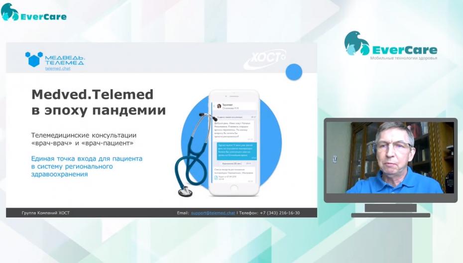 Константин Суслов - Телемедицина в условиях пандемии. Опыт региональных проектов