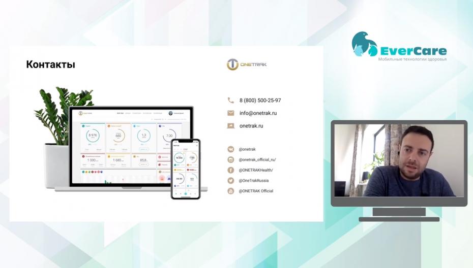 Михаил Препилицкий - OneTrak: Цифровое здравоохранение