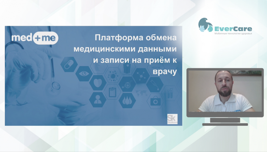 Александр Наследников - Платформа обмена медицинскими данными и записи на прием к врачу MedMe
