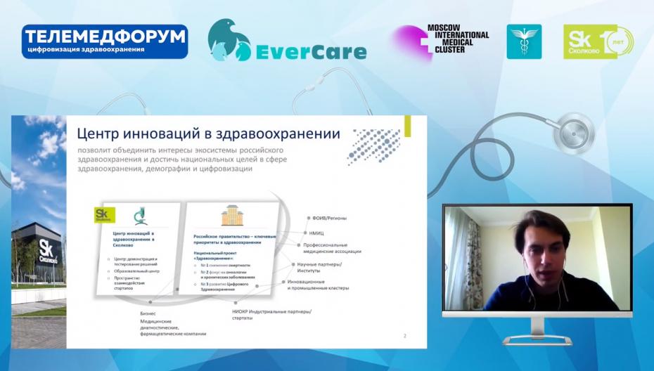 Сергей Воинов - Центр инноваций и интернета вещей в здравоохранении