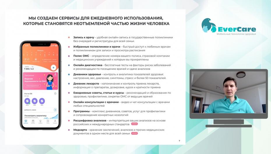 Эрик Бровко - Здоровье.Ру: платформа для заботы о здоровье по полису ОМС для всей семьи