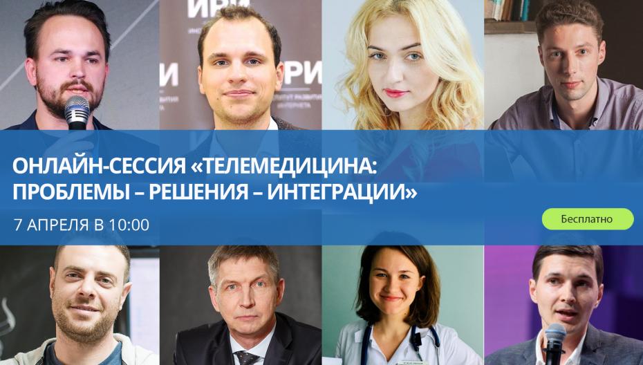 Онлайн-сессия «Телемедицина: проблемы – решения – интеграции» Часть 2