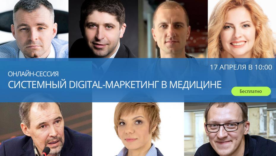 Онлайн-сессия «Системный digital-маркетинг в медицине»