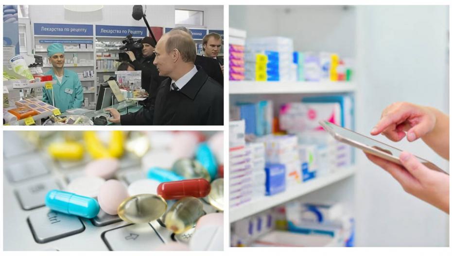 Дистанционная онлайн-продажа рецептурных лекарств узаконена при ЧС