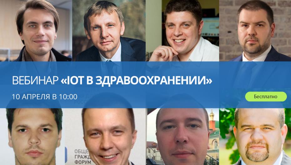 Онлайн-сессия «IoT в здравоохранении»