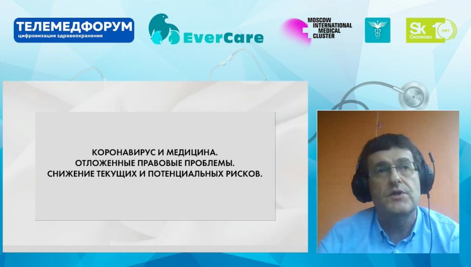 Клейменов Анатолий - Коронавирус и медицина. Отложенные правовые проблемы