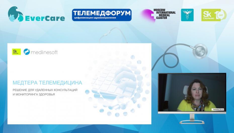 Ольга Лебедева - Решение для удаленных консультаций и мониторинга здоровья