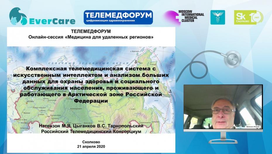 Михаил Натензон - Комплексная телемедицинская система с ИИ и анализом больших данных для охраны здоровья и социального обслуживания населения в Арктической зоне РФ