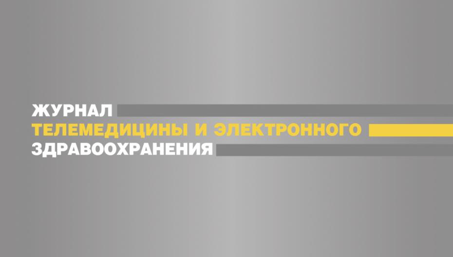 Назначение антибактериальной терапии при телемедицинских консультациях «пациент-врач»