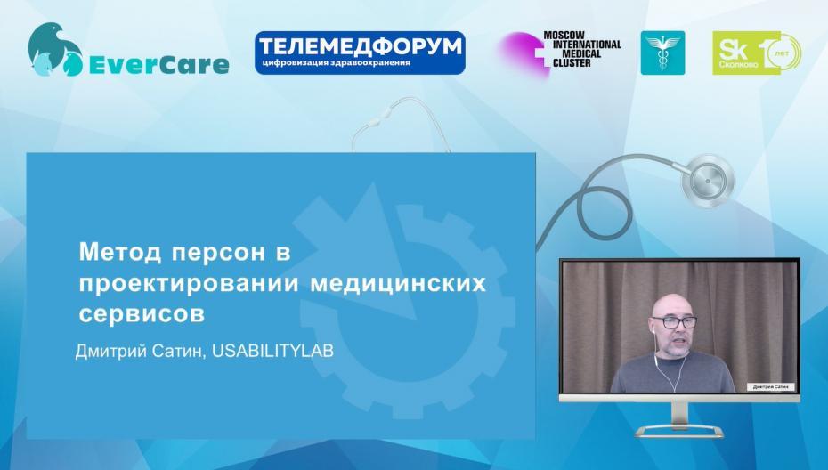 Дмитрий Сатин - Метод персон в проектировании медицинских сервисов