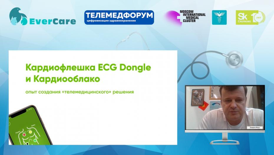 Илья Свирин - Кардиофлешка ECG Dongle и Кардиооблако. Опыт создания телемедицинского решения
